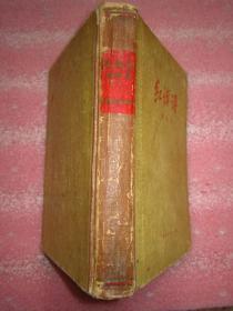 红旗谱 1958年 一版一印 精装本 .  内页无勾画字迹印章