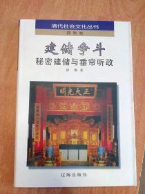 建储争斗——秘密建储与垂帘听政(清代社会文化丛书·典制卷)