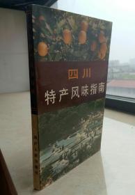 中国特产风味指南系列丛书-----四川省------《四川特产风味指南》------虒人荣誉珍藏