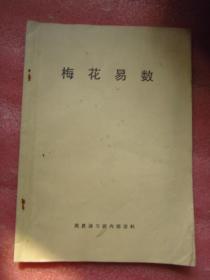 《梅花易数》—— 周易讲习班资料 16开120页 正版书