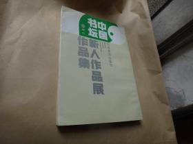 中国书坛新人作品展作品集