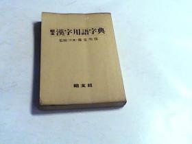 昭文汉字用语字典【日文原版 64开 昭和57年】