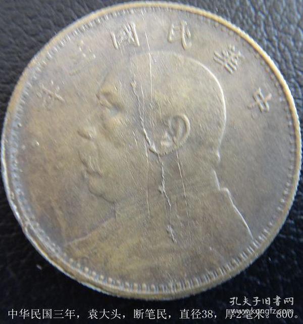 中华民国三年,袁大头,断笔民