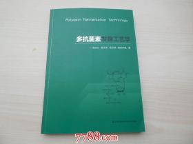 多抗菌素发酵工艺学(全新正版)