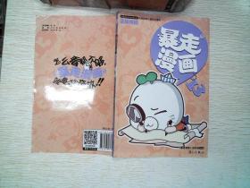 暴走漫画13