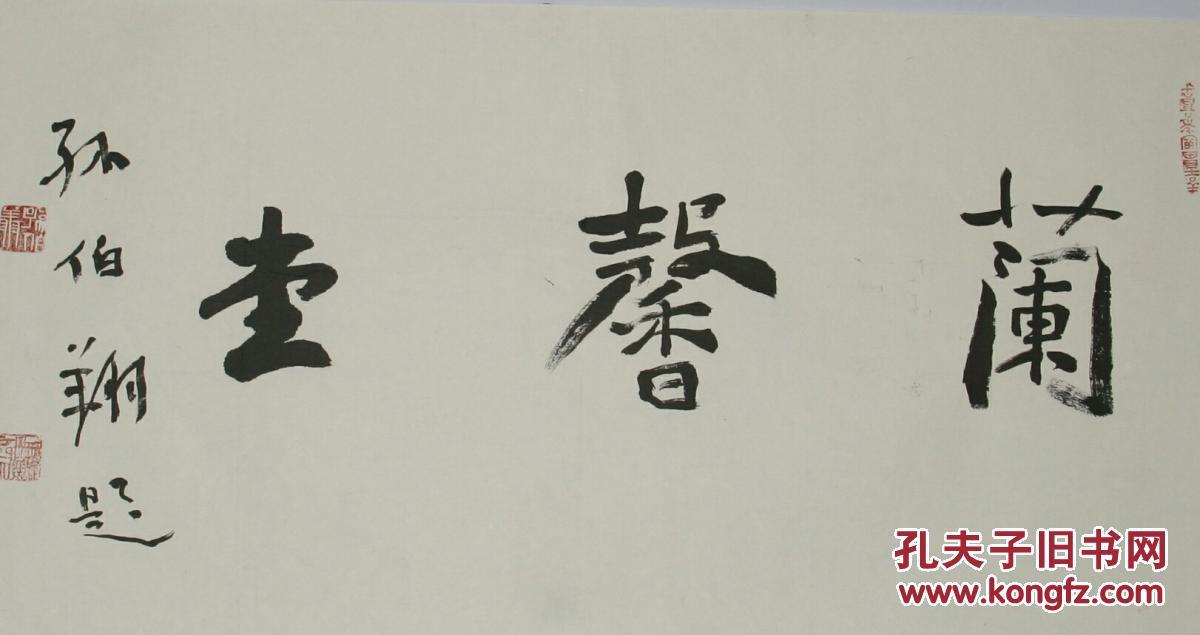 孙伯翔书法图片