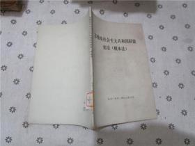 苏维埃社会主义共和国联盟宪法·根本法