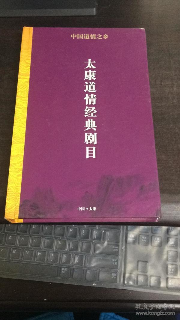 太康道情经典剧目[含6张DVD]