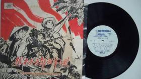 年代不详M-849-25CM-33转黑胶密纹-歌曲《越南南方解*军之歌》唱片