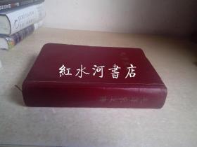 毛泽东选集 合订一卷本( 32开繁体竖排)1966年1版上海1印 软精装