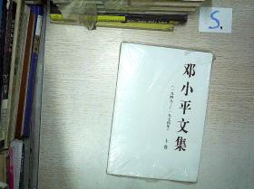 邓小平文集(一九四九——一九七四年)上卷(半拆封)