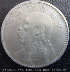 中华民国三年,袁大头,甘肃版,背压线