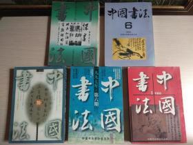 中国书法1993 1994、1995、1997.1998年(全30册合售)双月刊