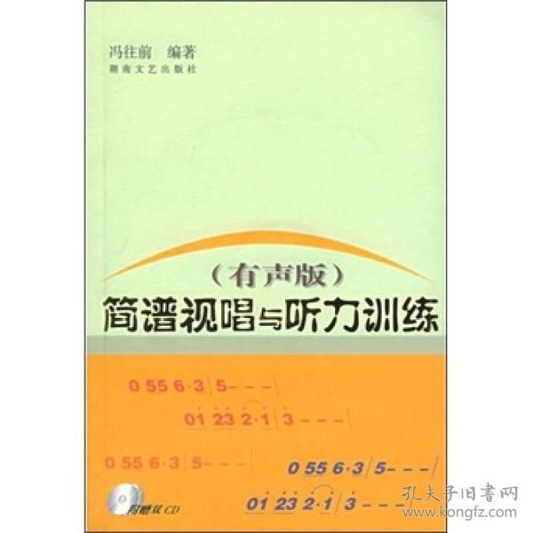 0435691简谱视唱与听力训练-(有声版)-(含2CD)-艺术类书籍 艺