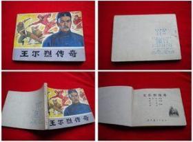 《王尔烈传奇》,辽美1984.7一版一印。526号,连环画