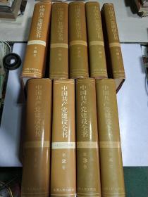 中国共产党建设全书1921-1991 全1-9卷(一版二印)