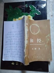 农经(作者巴湘手写本)
