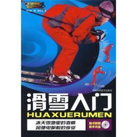 滑雪入门(附光盘)-时尚休闲运动系列丛书