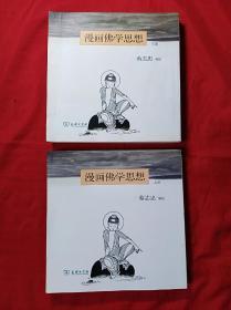 漫画佛学思想(上下册,蔡志忠编绘)