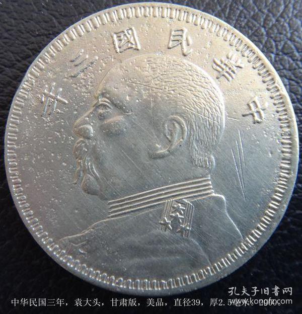 中华民国三年,袁大头,甘肃版,美品