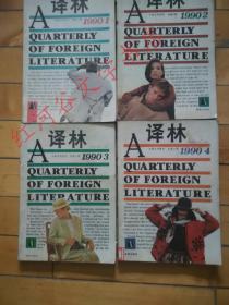 外国文学季刊----译林1990年1、2、3、4期·(季刊全四册合售,收长篇小说《墓掘》《晚间新闻》《达拉斯的男人们》《俄国情报所》,诺克斯、多丽丝·莱辛、何塞·塞拉、普拉东诺夫等人的中短篇小说)