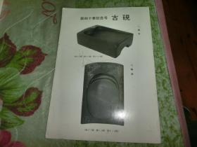 第40卷记念号  古砚  A5