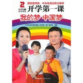 开学第一课我的梦 中国梦