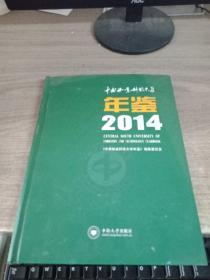 中南林业科技大学年鉴2014