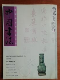 中国书法2003.12