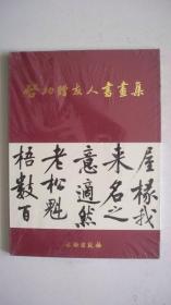 年代不详文物出版社出版发行《启功赠友人书画集》(全新未拆封)
