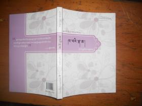 雪珥 藏文版