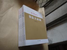 书法报30年:美文选 批评选 理论选 书法大家谈 (共4册)  库存新书