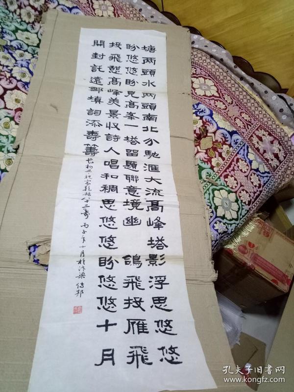 河南书法家  周超屏  书法(长相思 祝周家乾八十二寿)
