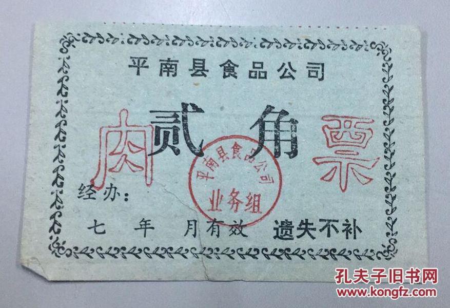 肉票(贰角)平南县食品公司