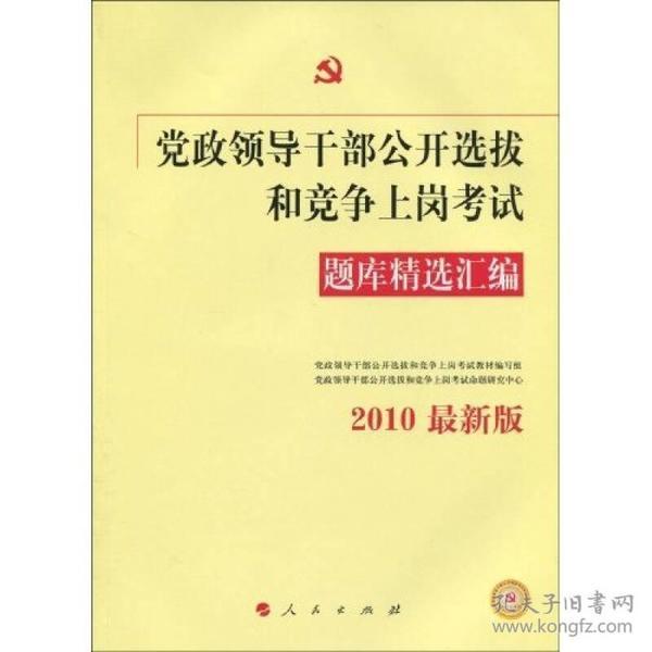 党政领导干部公开选拔和竞争上岗考试题库精选汇编(2010年最新版)