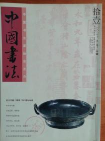 中国书法2003.10