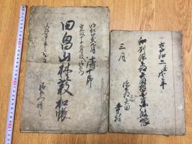 文政七年(1811)、享和二年(1802年)日本手写《账本》两册
