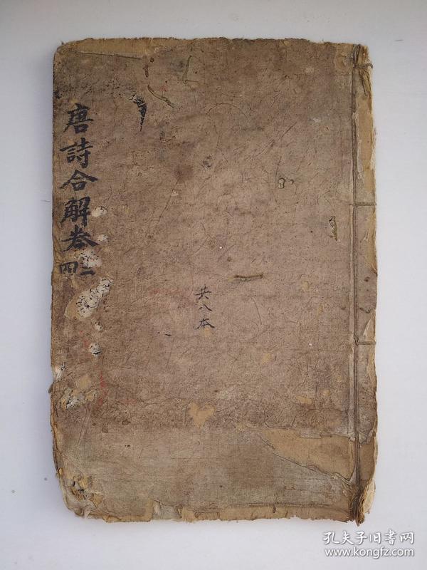《古唐诗合解》卷3卷4 写刻本精印 明版?