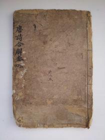 《古唐诗合解》卷三卷四 写刻本精印 明刻本