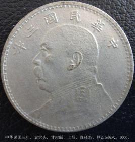 中华民国三年,袁大头,甘肃版,上品