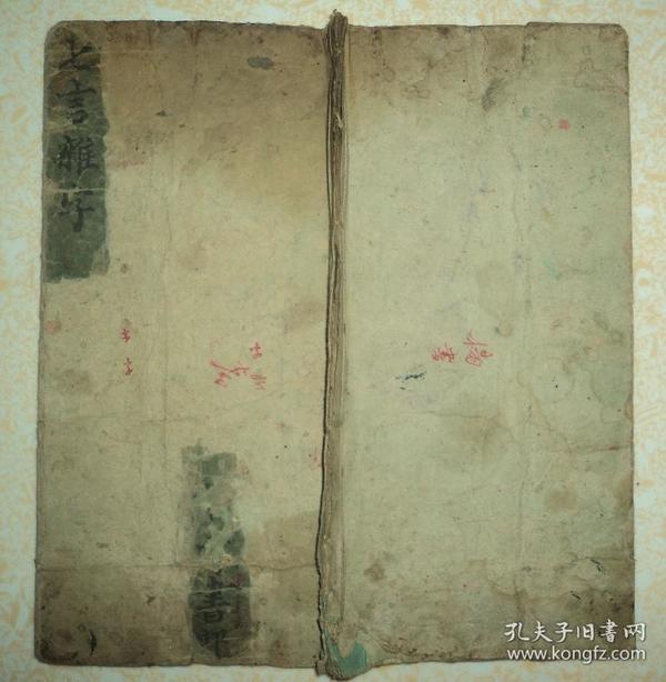 清代手抄、启蒙小学用书、学生便读、【七言杂字】、全一册、字写得漂亮