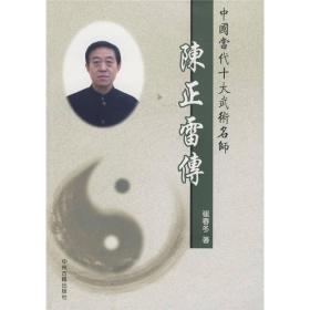 陈正雷传 中国当代十大武术名师