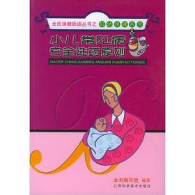 小儿常见病安全选药原则——全民保健助读丛书之妇幼保健系列