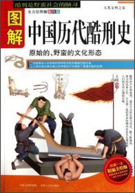 图解中国历代酷刑史