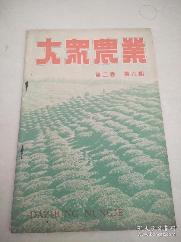 解放初期刊【大众农业】第二卷 第六期(1950)