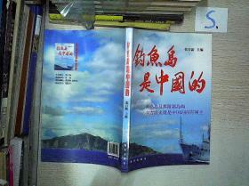 钓鱼岛是中国的-*