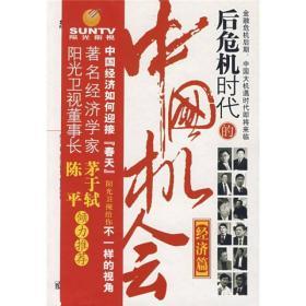 后危机时代的中国机会(经济篇)