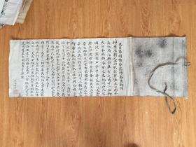 清代日本【源惟明】书《大日本国桶番匠师起书物写》