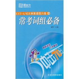 大学英语四六级常考词组必备--新东方大愚英语学习丛书