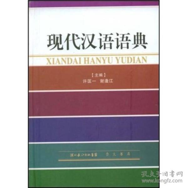 现代汉语语典